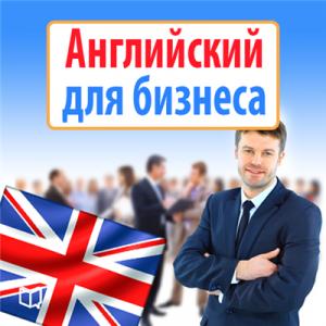 Самоучитель - Английский для бизнеса (2014) Русский