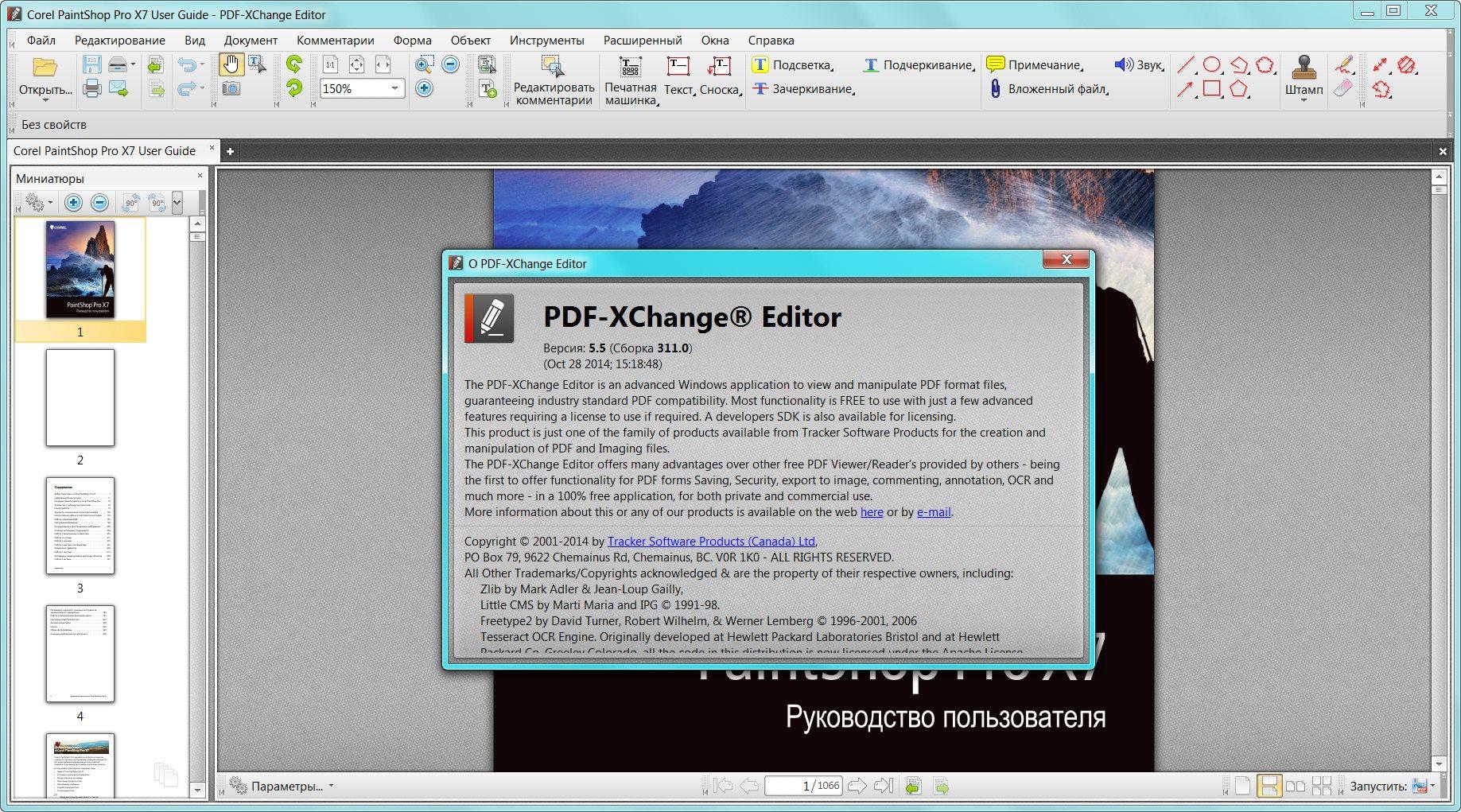 скачать бесплатно pdf-xchange viewer 2.5.315.0 rus бесплатная программа для просмотра и редактирован