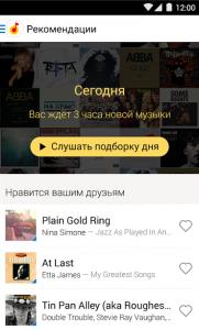 Яндекс музыка / Yandex music [2.12] (2015/Android/Русский)
