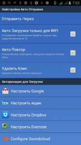 Call Recorder / Total Recall FULL [v2.0.27] (2015/Android/Русский)