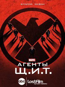 Агенты Щ.И.Т. (2 сезон 1-21 серии из 22)