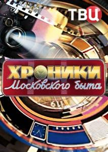 Хроники московского быта (01-138 выпуски)
