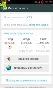 WhatsApp Messenger 2.12.390 [Ru]
