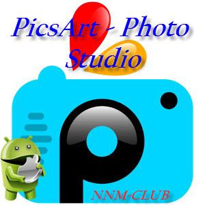 PicsArt - Photo Studio v5.7.2 (Unlocked) [Ru/Multi] - Многофункциональный фото редактор
