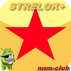 Strelok / Стрелок 3.1.0 Plus и 2.7.3 Pro [Ru/En] - Баллистический калькулятор