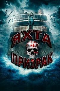 Потревоженный / Яхта-призрак