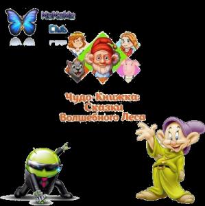 Сказки Волшебного Леса v2.1.4 [Mod Money][Ru]