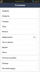 LINE 5.5.1 [Rus]