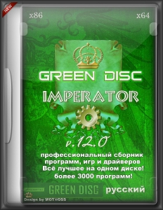 Green Disc Imperator (х86-х64) [RUS]