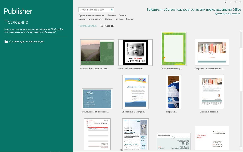 Оригинальные Microsoft Office 2016 Professional Plus VL 16