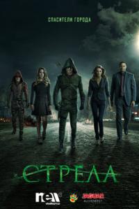Стрела / Arrow (4 сезон 1-15 серии из 23) | NewStudio