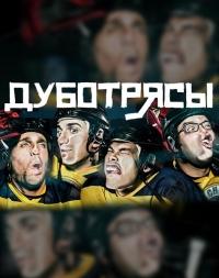 Дуботрясы / Лошары / Benders (1 сезон 1-2 серии) | ПРИЧУДИКИ