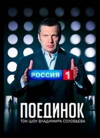 Поединок с Владимиром Соловьевым (эфир от 15.10.2015)