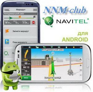 Navitel / Навител Навигатор v9.6.1327 RePack [Ru/En] - только программа навигации