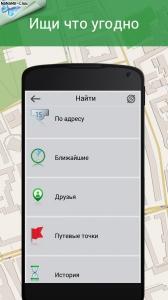 Navitel / Навител Навигатор GPS 9.10.2222 Full [Ru/Multi]
