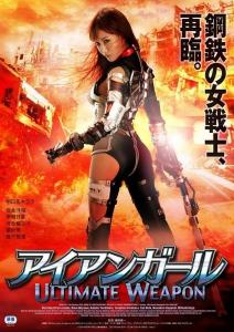 Железная девушка: Убийственное оружие