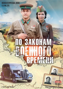 По законам военного времени (1 сезон: 1-12 серия из 12)