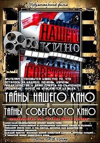 Тайны советского кино. Тайны нашего кино (1-146 выпуски)