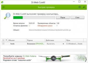 Dr.Web CureIt! 10.0.7 [16.12.2015]