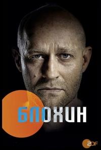 Блохин / Blochin (1 сезон 1-5 серия из 5) | ViruseProject