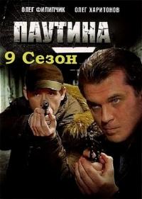 Паутина-9 (1-24 серии из 24)