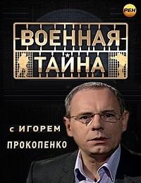Военная тайна с Игорем Прокопенко (20.02.2016)