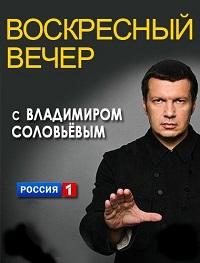 Воскресный вечер с Владимиром Соловьевым (эфир от 21.02.2016)