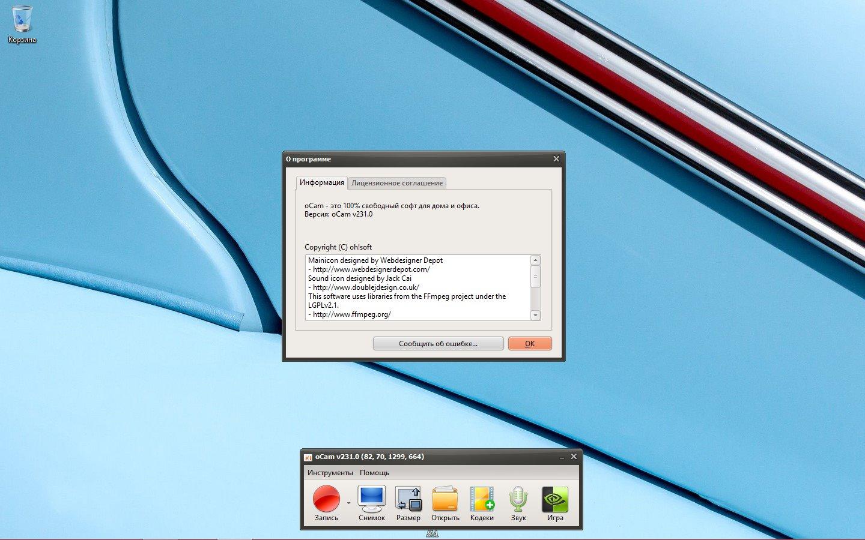 ocam screen recorder 231.0