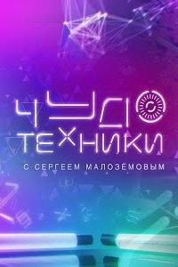 Чудо техники с Сергеем Малозёмовым (эфир от 28.02.2016)