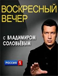 Воскресный вечер с Владимиром Соловьевым (эфир от 28.02.2016)