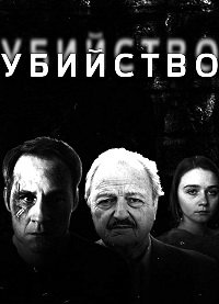 Убийство / Murder (1 сезон: 1-3 серии из 3) | Sunshine Studio