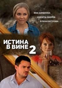 Истина в вине (2 сезон: 1-2 серии из 2)