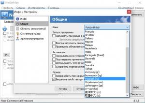NetSetMan 4.1.3 + Portable [Multi/Ru]