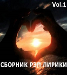 VA - Rap-Lyric vol.1