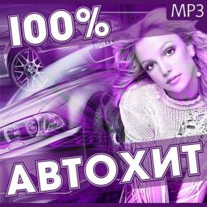 VA - 100% Автохит
