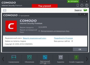 Comodo Internet Security Premium 8.2.0.4978 Final [Multi/Ru]