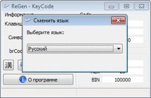 ReGen - KeyCode 1.4.0.0 [Multi/Ru]