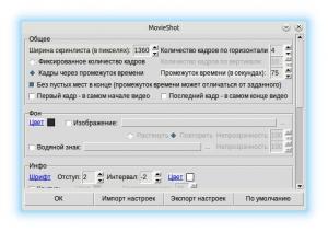 MovieShot 1.0 [x86] (tar.gz)