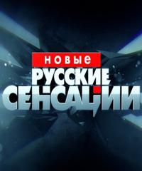 Новые русские сенсации - Приговор Саакашвили (эфир от 09.04.2016)