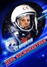 Праздничный концерт к Дню космонавтики