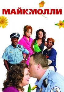 Майк и Молли / Mike & Molly (6 сезон 1-13 серия из 13) | Кураж-Бамбей