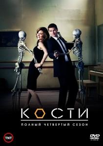 Кости / Bones (11 сезон: 1-22 серии из 22) | BaiBaKo
