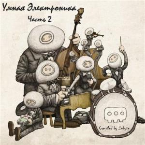 VA - Умная Электроника (Музыка Поднимающая Настроение) Часть 2 [Compiled by Zebyte]
