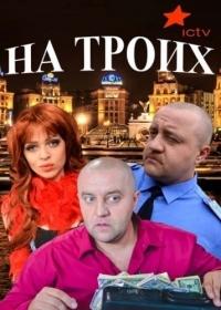 На троих (3 сезон: 1-5 серия из 24)