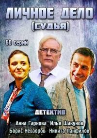 Личное дело / Судья (1-60 серии из 60)