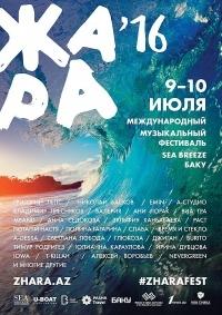 Международный музыкальный фестиваль «Жара» (2 Часть)