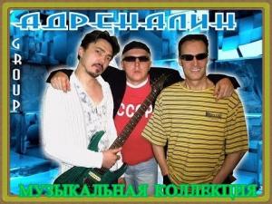 Адреналин - Музыкальная Коллекция