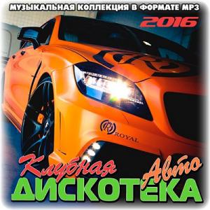 VA - Клубная Авто Дискотека