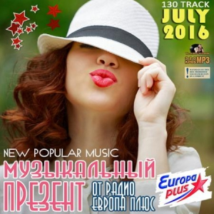 Сборник - Презент От Радио Европа Плюс