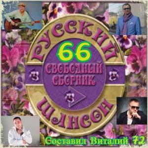 Сборник - Русский Шансон 66. от Виталия 72